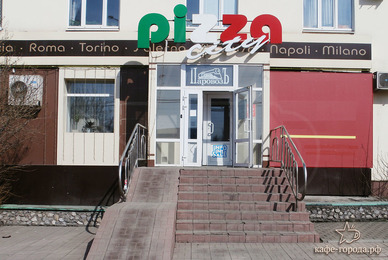 Фото - пиццерия Pizza City